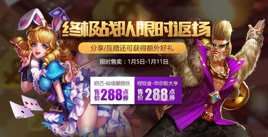 王者荣耀1月12日终极战队返场皮肤第二弹开启:仅需288点券[多图]