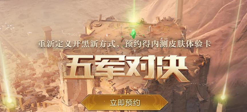 王者荣耀1月13日体验服更新 新英雄杨玉环、春节地图上线[多图]