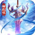 神剑诀官方安卓版 v1.0.0
