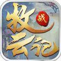 牧云战记官方安卓版 v1.0