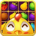 农场水果消消乐游戏官方版 v1.0