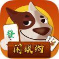 闲娱狗棋牌iOS官方版 v1.0