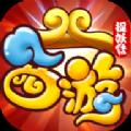 西游捉妖传iOS官网首发版 v1.0