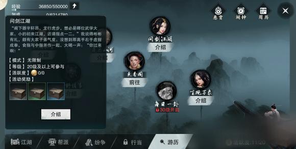 楚留香手游问剑江湖挑战NPC位置坐标一览[多图]