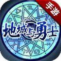 地城与勇士手游官网安卓版 v1.0.0
