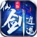 仙剑逍遥官方手机安卓版 v1.0