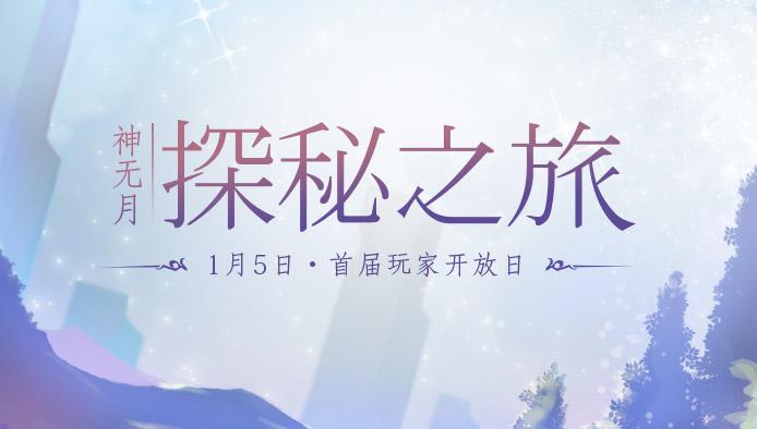 神无月手游1月15日-22日版本活动大全:拉克西丝生日祭[图]