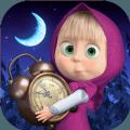 玛莎和熊晚安中文破解版 v1.0.1