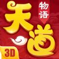天道物语手游官方版 v1.0.17