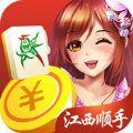 江西顺手棋牌游戏官方APP V2.0.5