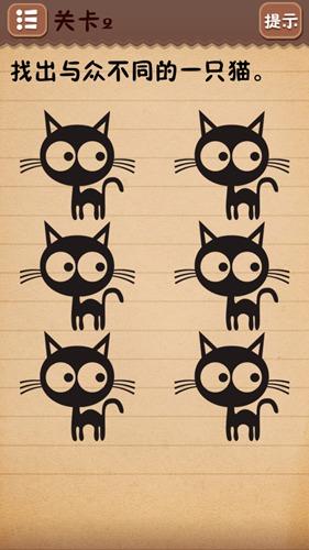 史上最囧游戏4第二关通关攻略:找出与众不同的猫[多图]