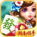 湖南顺手棋牌游戏官方手机版 V2.0.9
