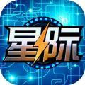 星际传说游戏内购破解版 v1.0.0