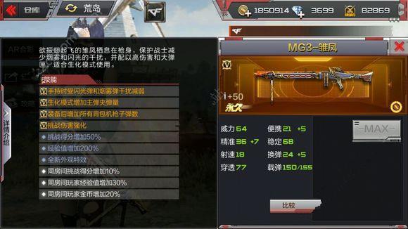 穿越火线枪战王者MG3-雏凤怎么样?CF手游MG3雏凤价格介绍[图]