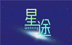 星途Wegoing