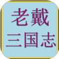 老戴三国志iOS官网版 v1.0