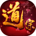 道宗手游官网版 v1.7.5