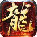 战龙三国官方手机版 v1.10.25.2008