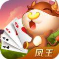 凤王棋牌APP手机版 v1.0.1