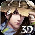 侠行江湖3D官网最新版 v1.0.0