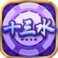 十三水地方棋牌官方手机版 v1.1.7