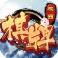 悠然鸡西棋牌官方手机版 1.03