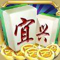 5A宜兴麻将游戏官网版 v1.0