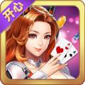 开心斗棋牌2018游戏官网版 v1.0