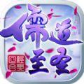 儒道至圣手游官方正版 v1.1.1