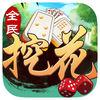 全民挖花官网安卓版 v1.0