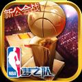 NBA梦之队官方版手机安卓版 v13.0