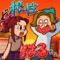 超级女汉子小春游戏安卓版 v1.06