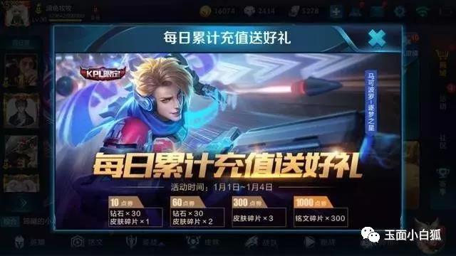 王者荣耀2018元旦充值送好礼活动介绍[图]