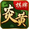 炎黄棋牌游戏官方APP V1.0