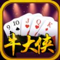 牛大侠棋牌官方app手机版 v1.0