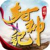 封神记游戏官网iOS版 v1.0.1