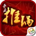 晋来推锅游戏app手机版 v1.0