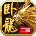 三国之卧龙军师官方唯一正版手游 v1.0