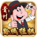 贵州推供游戏app手机版 v1.0