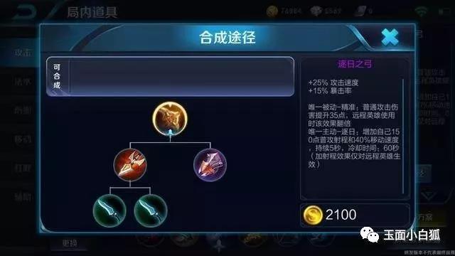 王者荣耀1月25日版本装备属性调整介绍[多图]