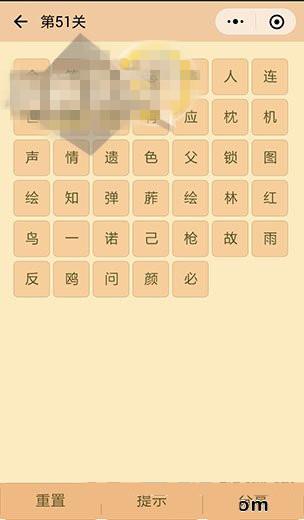 微信成语消消看第51/52/53/54/55关答案大全[图]