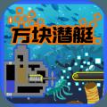 方块潜艇游戏安卓版 v1.0.1