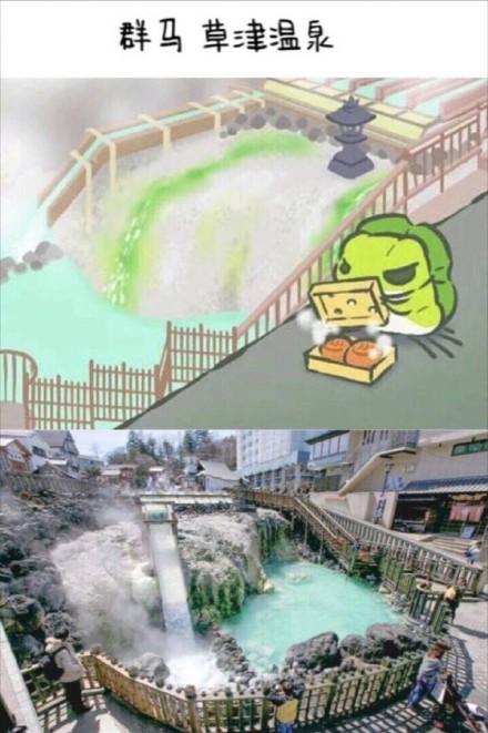 旅行青蛙旅游照片真实场景对照一览[多图]