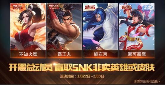 王者荣耀1月22日开黑总动员活动:赢取SNK非卖英雄或皮肤[多图]