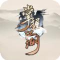 掌握江湖H手机游戏网页版在线玩 v1.0