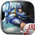 神话三国手游安卓版 V1.0.0