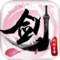 谷剑奇谭iOS官网公测版 v1.0