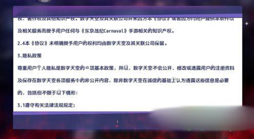 东京战纪游戏协议不能点同意怎么办 协议同意不能点解决方法[图]