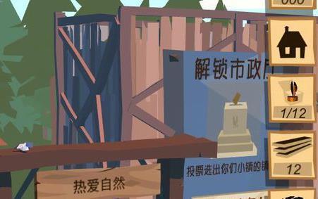 边境之旅市政厅怎么解锁? 市政厅解锁方法攻略详情解析[图]