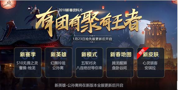 王者荣耀1月25日新春版本登录礼介绍[图]
